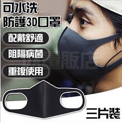 日本 PITTA MASK可水洗立體口罩