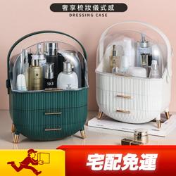 復古小奢華防塵化妝品收納盒