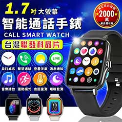 【台灣保固】M85 通話手錶