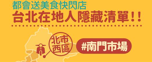 都會送美食快閃店 台北在地人隱藏清單!! 推薦店家所在位置:台北市西區#南門市場