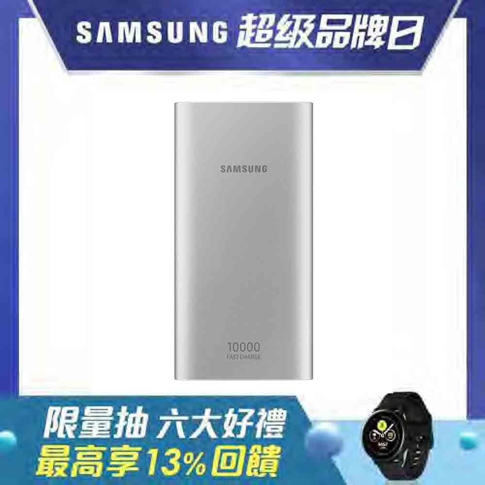 SAMSUNG雙向閃電快充10000mAh行動電源