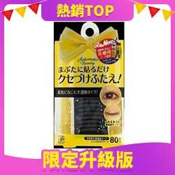 日本AB雙眼皮睡眠記憶貼二代