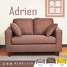亞德倫獨立筒沙發