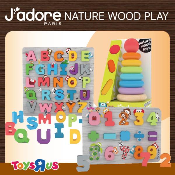 J'ADORE 木質寶寶玩具