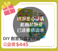 DIY創意公益2件組【受贈對象:現代婦女基金會】(您不會收到商品)