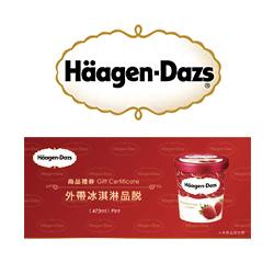 外帶冰淇淋品脫商品禮券