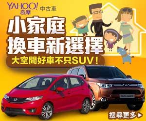 小家庭換車新選擇!大空間好車誰說只有SUV?