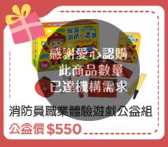 消防員職業體驗遊戲公益組【受贈對象:基督教芥菜種會】(您不會收到商品)