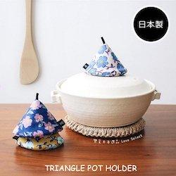 日本製 北歐風 三角隔熱套 隔熱帽 隔熱手套