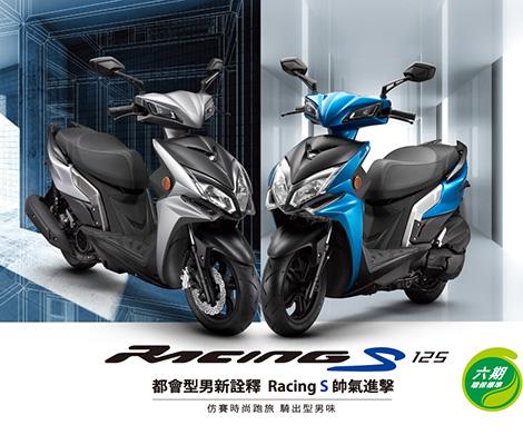 RACING S125 ABS版-2019年新車