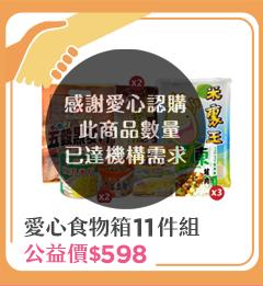 愛心食物箱11件組【受贈對象:勵馨基金會】(您不會收到商品)