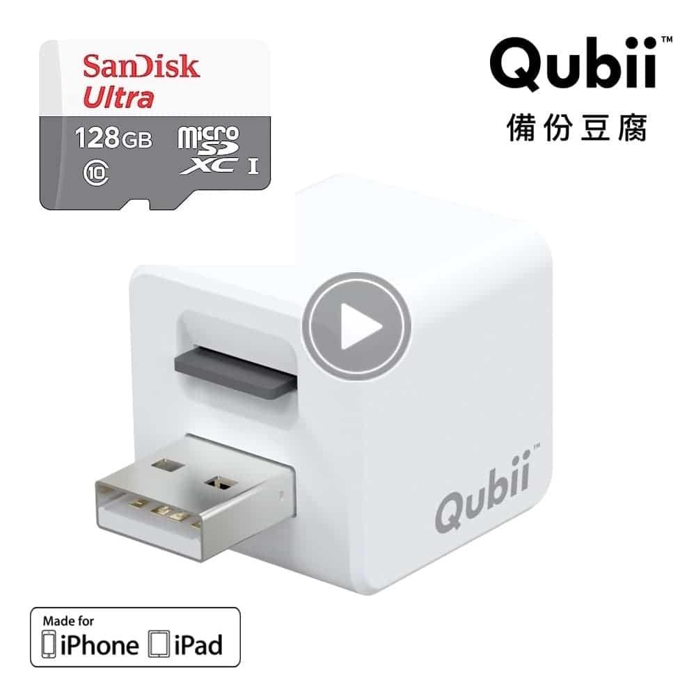 Qubii備份豆腐-充電即自動備份iPhone手機(