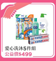 愛心洗沐5件組【受贈對象:現代婦女基金會】(您不會收到商品)