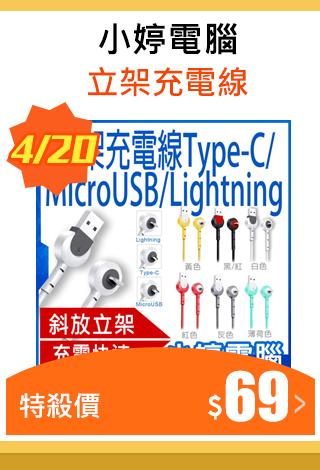 【限期24期零利率】全新 立架充電線Type-C/MicroUSB/Lightning 1M 立架追劇 L型轉角強化