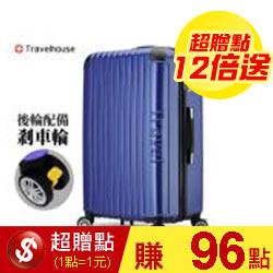20吋磨砂平面式凹槽設計行李箱