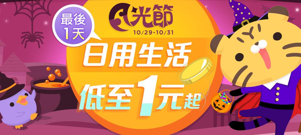 月光節 9/26至9/28:LINE Pay滿額最高回饋21%(有限制)