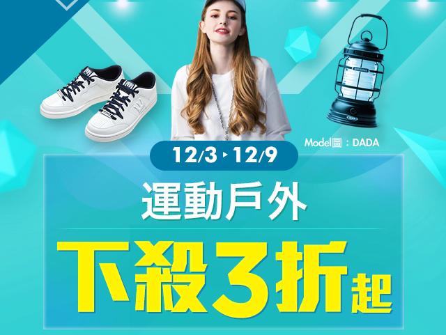 1212金店盛典:12/3-9 運動鞋包下殺3折起