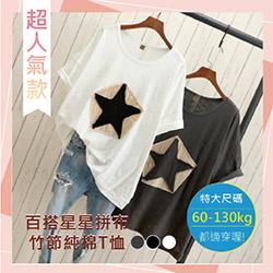 大尺碼韓版純棉竹節顯瘦星星貼布潮流短袖