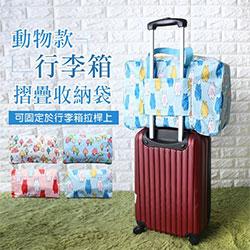 動物款行李箱折疊收納袋