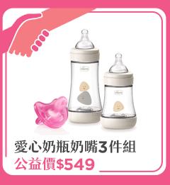 chicco-愛心奶瓶奶嘴3件組【受贈對象:現代婦女基金會】(您不會收到商品)