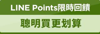 LINE Points限時回饋 聰明買更划算