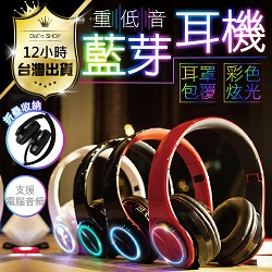 重低音耳罩-藍芽無線耳機