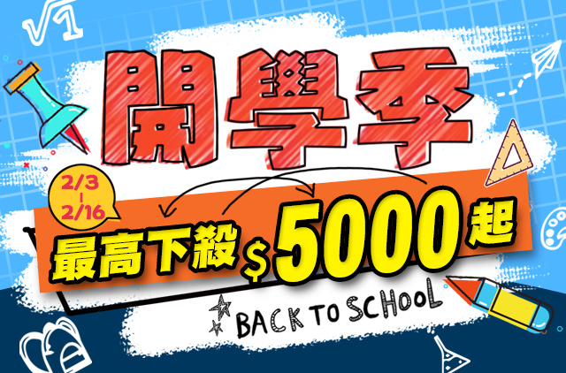 https://tw.buy.yahoo.com/activity/activity950?p=act2-375-b-200130-2023backtoschool