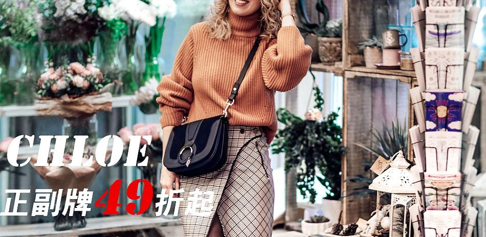 Chloe X See by Chloe 全面下殺6折起