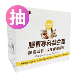 抽腸胃益生菌x12盒
