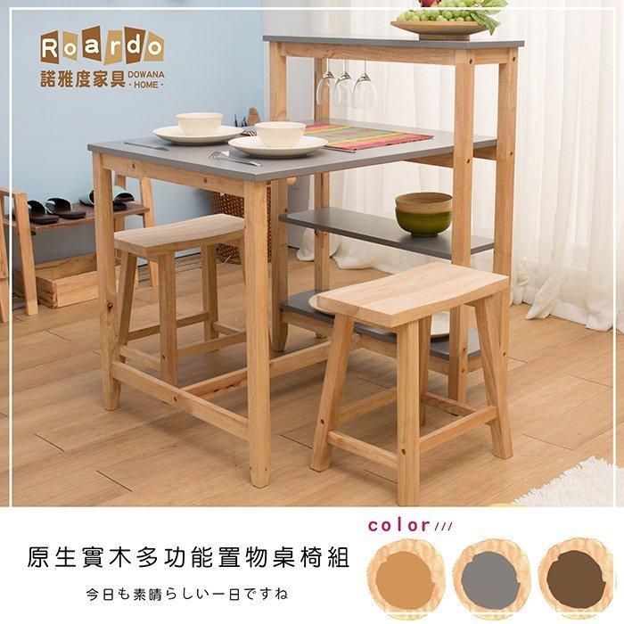 【諾雅度】原生實木多功能置物桌椅組-一桌二椅