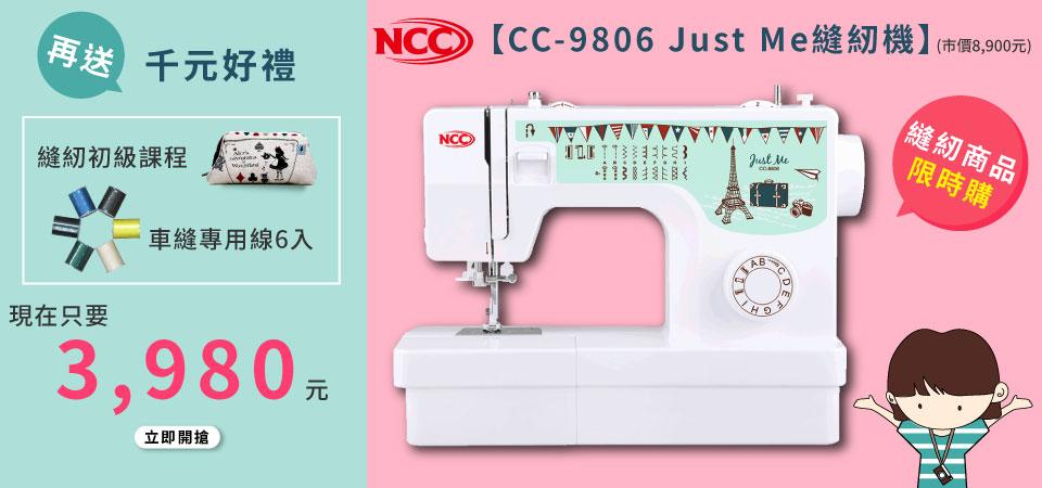 小資實用 喜佳NCC Just Me實用型縫紉機 CC-9806