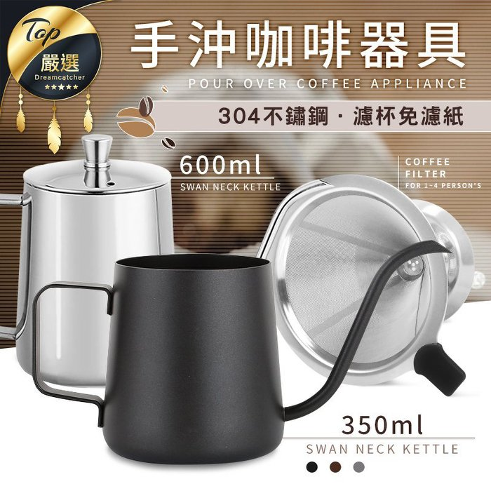 細口咖啡壺