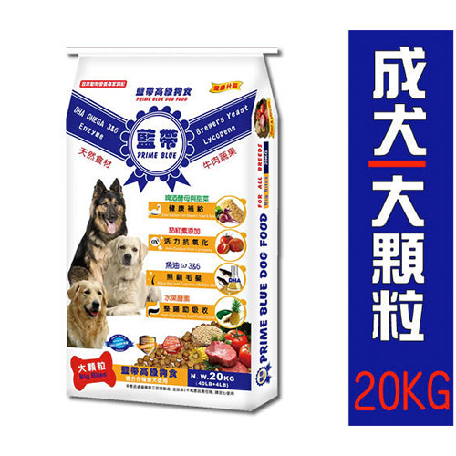 【藍帶高級狗食-第2包8折】成犬大顆粒牛肉20KG