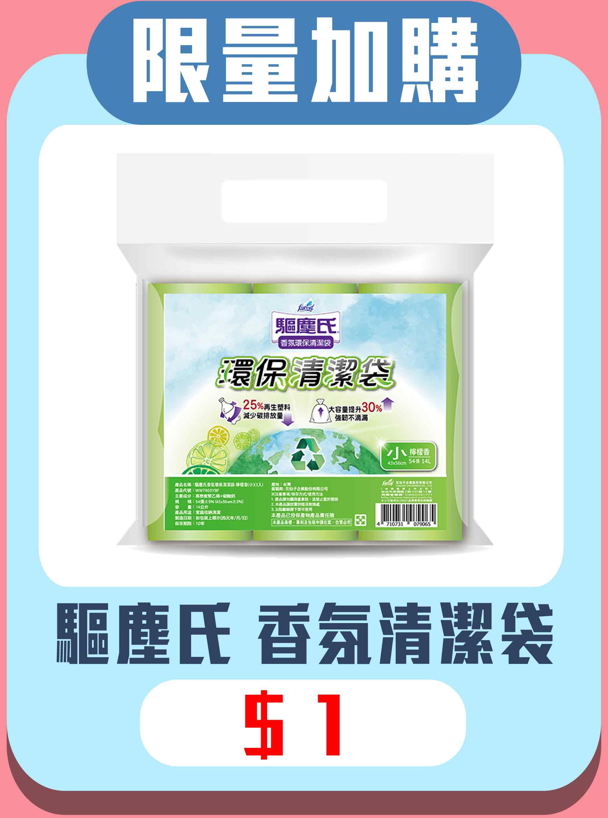 (1元加購)驅塵氏 香氛清潔袋-檸檬香-小(14Lx3捲入)
