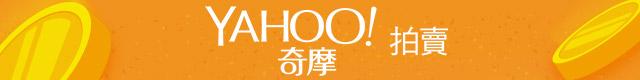 Yahoo奇摩拍賣