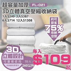 超容量加厚3D立體真空壓縮收納袋-特大XL