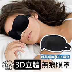 3D立體無痕不透光眼罩