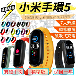 小米手環5