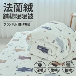 親膚超柔瞬暖法蘭絨舖棉暖暖被
