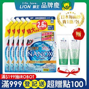 奈米樂超濃縮洗衣精x5 贈固齒佳牙膏x2