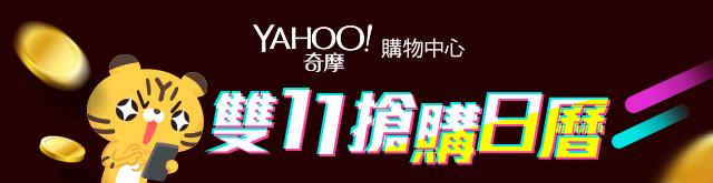 雙11搶購日曆yahoo11