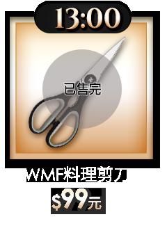 (整點搶購)WMF料理剪刀-黑色