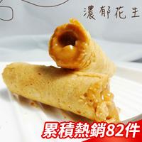 福源花生醬/芝麻醬蛋捲