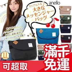 日本正品Anello包