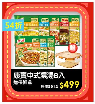 【贈康寧保鮮盒+洗衣精x5】康寶 中式濃湯8包組(2入/包)