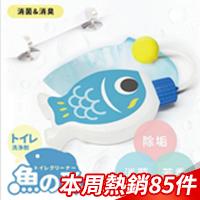 日本熱銷魚形自動馬桶清潔劑