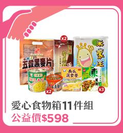愛心食物箱11件組【受贈對象:善牧基金會】(您不會收到商品)