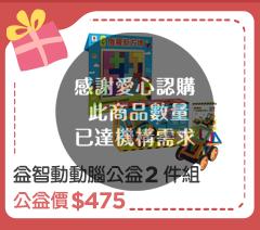 益智動動腦公益2件組【受贈對象:基督教芥菜種會】(您不會收到商品)