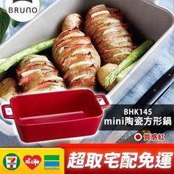 日本BRUNO方形陶瓷烤盤