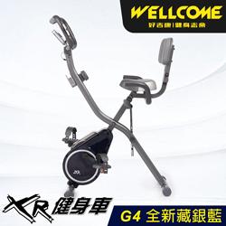 XR健身車-G4(藏銀藍)
